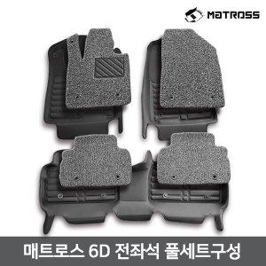 매트로스 6D 확장형 자동차매트 코일매트 풀세트