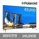 109cm(43) POL43U UHDTV 100%무결점 무상방문2년AS