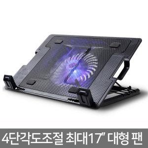 4단높이조절 노트북쿨러 노트북거치대 최대17인치