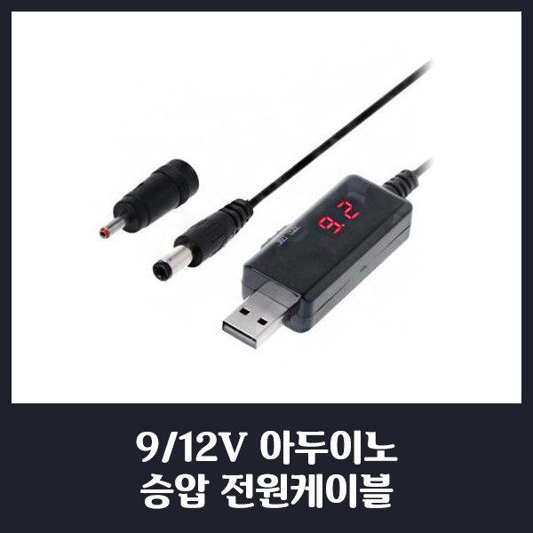USB 9V/12V 아두이노 승압 전원 케이블  LCD형 USB 9