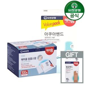 해피홈 아쿠아 방수밴드 100매 +알콜스왑 100매+증정