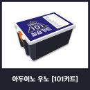 코딩교육용 아두이노 우노 R3 스타터 101키트