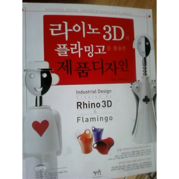 라이노 3D와 플라밍고를 활용한 제품디자인 :(전1권+CD)