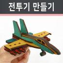 전투기 만들기 초등 비행기 군용기 조립 원목 장난감