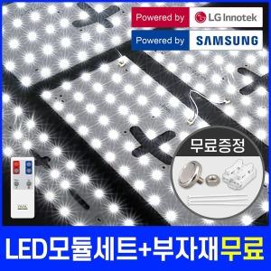 LED모듈 방등 거실등 조명 안정기 led기판 형광등