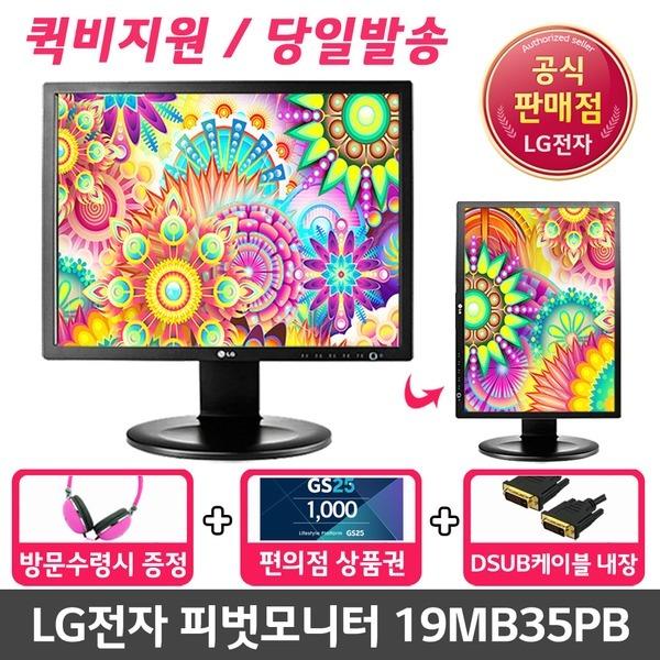 LG전자 19MB35PB 50cm 모니터 피벗 4:3 예약판매중 /M