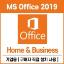 MS Office 2019 Home  Business 15-db1043AU 옵션