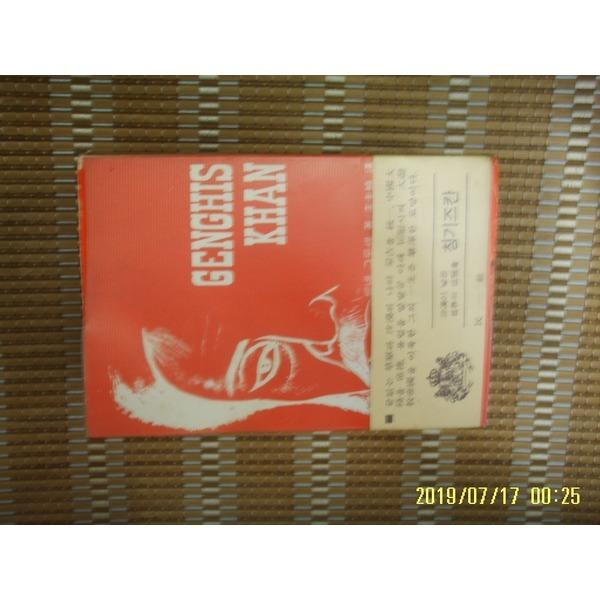 헌책/ 민일사 / Genghis Khan 칭기즈칸 / 르네 그루세. 이규직 역 -77년.초판.설명란참조