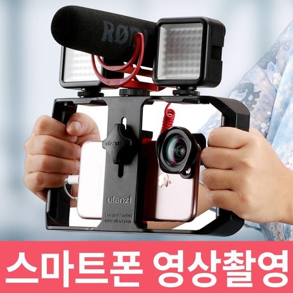 스마트폰 휴대폰 짐벌 개인 방송장비 핸드그립 손잡이
