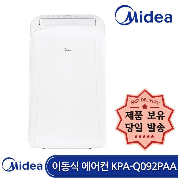 KPA-Q092PAA 이동식 에어컨