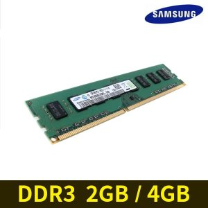삼성 DDR3 2GB 데스크탑용 중고 메모리 램 2G