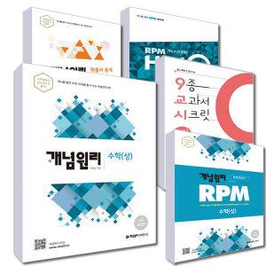 2020년 개념원리 고등 RPM 수학 상 하/ 미적분/ 기하/ 확률과 통계 새교육과정 고1 고2 고3 (선택)