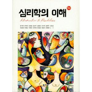 심리학의 이해  제5판   학지사   윤가현 외