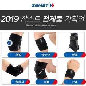잠스트 무릎보호대/발목보호대/손목보호대 정품기획전
