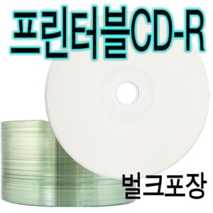 (멜로디)프린터블 700MB CD-R 50P 벌크 공미디어 공디