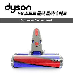 다이슨 정품 V8 무선청소기 소프트롤러 클리너 헤드