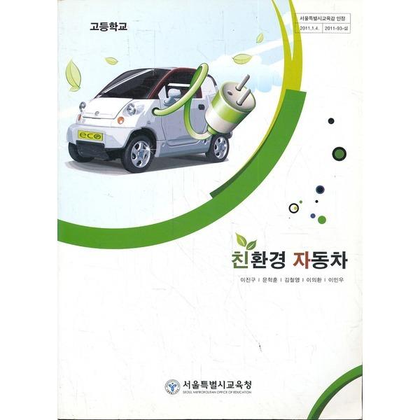 서울특별시교육청 친환경 자동차 (고등학교)