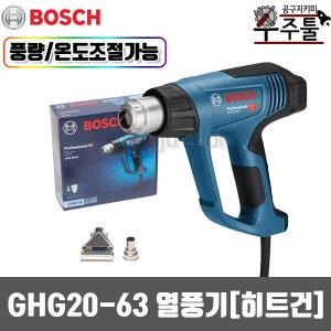보쉬 GHG20-63 열풍기 히팅건 풍량 온도조절 가능