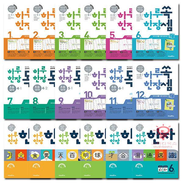 2019 미래엔 하루 한장 초등 (쏙셈 독해 한자) 수학 국어 한자 시리즈 1권~12권 (초1학년~6학년) 중 선택