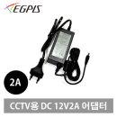 12V2A CCTV 전원 어댑터 02