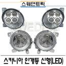 스카니아 안개등 신형-LED(안쪽 바깥쪽)/스카니아부품