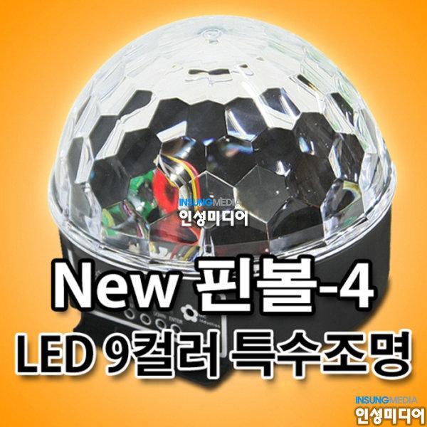 VOGA-4  LED 9컬러 핀볼 노래방 조명기기 노래방 핀볼