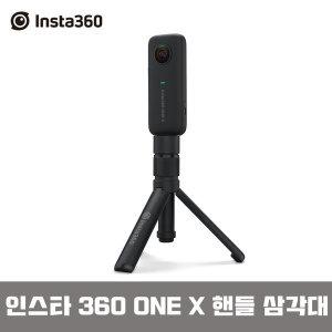 인스타 360 ONE X 액션캠 액세서리 불릿 타임 핸들