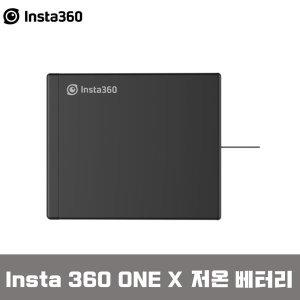 인스타 360 ONE X 액션캠 액세서리 저온 배터리 정품