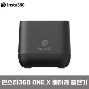 인스타 360 ONE X 액션캠 액세서리 배터리 급속충전기