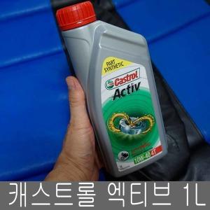 캐스트롤 액티브 4T 1L 10W40 castrol activ 4행정용