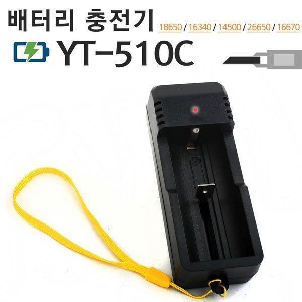 5핀 충전기 YT-510C 5가지배터리 18650 16340 14500
