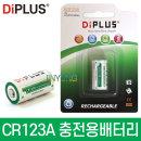 CR123A 충전용 배터리 RCR123A 리튬인산철