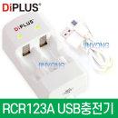 CR123A RCR123A충전배터리용 USB듀얼충전기