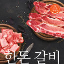 한돈 암돼지 1등급 갈비1kg 구이용/찜용