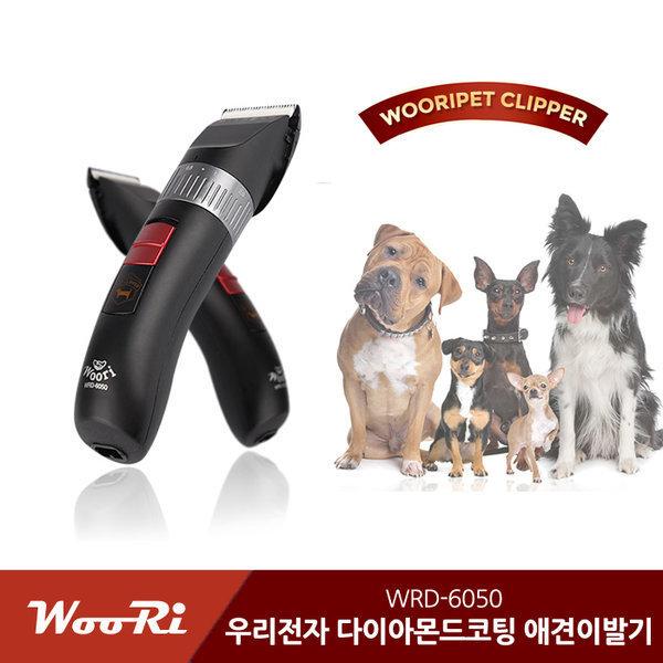 우리전자 세라믹코팅 저소음 애견이발기 WRD-6050