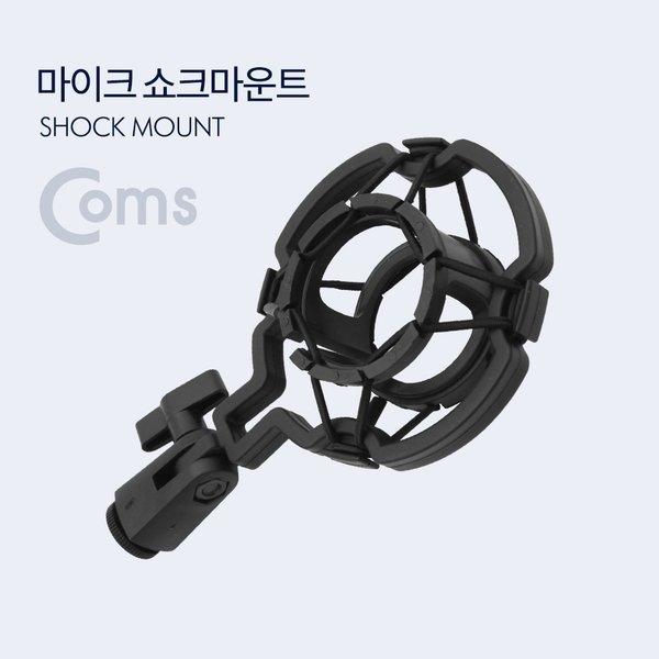 Coms 마이크 쇼크마운트 거치대 홀더 블랙 마이크액세