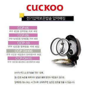쿠쿠 전기밥솥용 고무패킹 CCP-10(열판10인용)