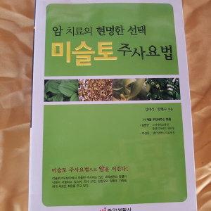 미슬토 주사요법/김태식외.중앙.2008