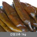 간장고추 1kg 반찬 청정 동해안 속초
