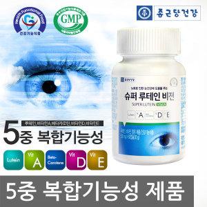 종근당건강 슈퍼루테인 비젼 2개월분 눈영양제