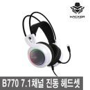 ABKO B770 버추얼 7.1 진동 RGB 게이밍헤드셋 화이트