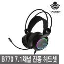 ABKO B770 버추얼 7.1 진동 RGB 게이밍헤드셋 블랙