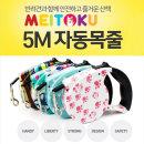 무료배송 애견 디자인 자동리드줄 5m 핑크발자국 소호