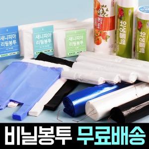 비닐 봉투 쓰레기 검정 투명 큰 대형 재활용 분리수거