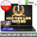 라이젠노트북ASUS X505ZA-BQ473 7000대완판