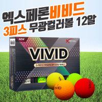 엑스페론 비비드 (12개) 무광 컬러볼 골프공 골프용품