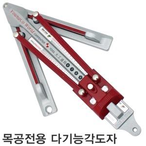 목공용 각도자(大) 용코월드 몰딩 각도절단기 콤파스