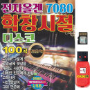 USB 7080 전자올겐 학창시절 디스코 경음악 100곡 mp3