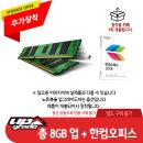 메모리 4G 추가 한컴오피스 증정 (총8G 제작)