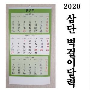 3단달력 2020년달력 달력 캘린더 달력제작 벽걸이달력
